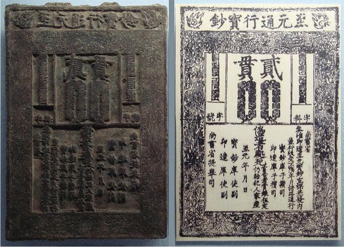 gravure sur bois - billet de banque, dynastie Yuan 1287